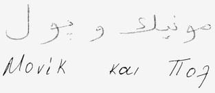 nos prénoms écrits en arabe et en grec